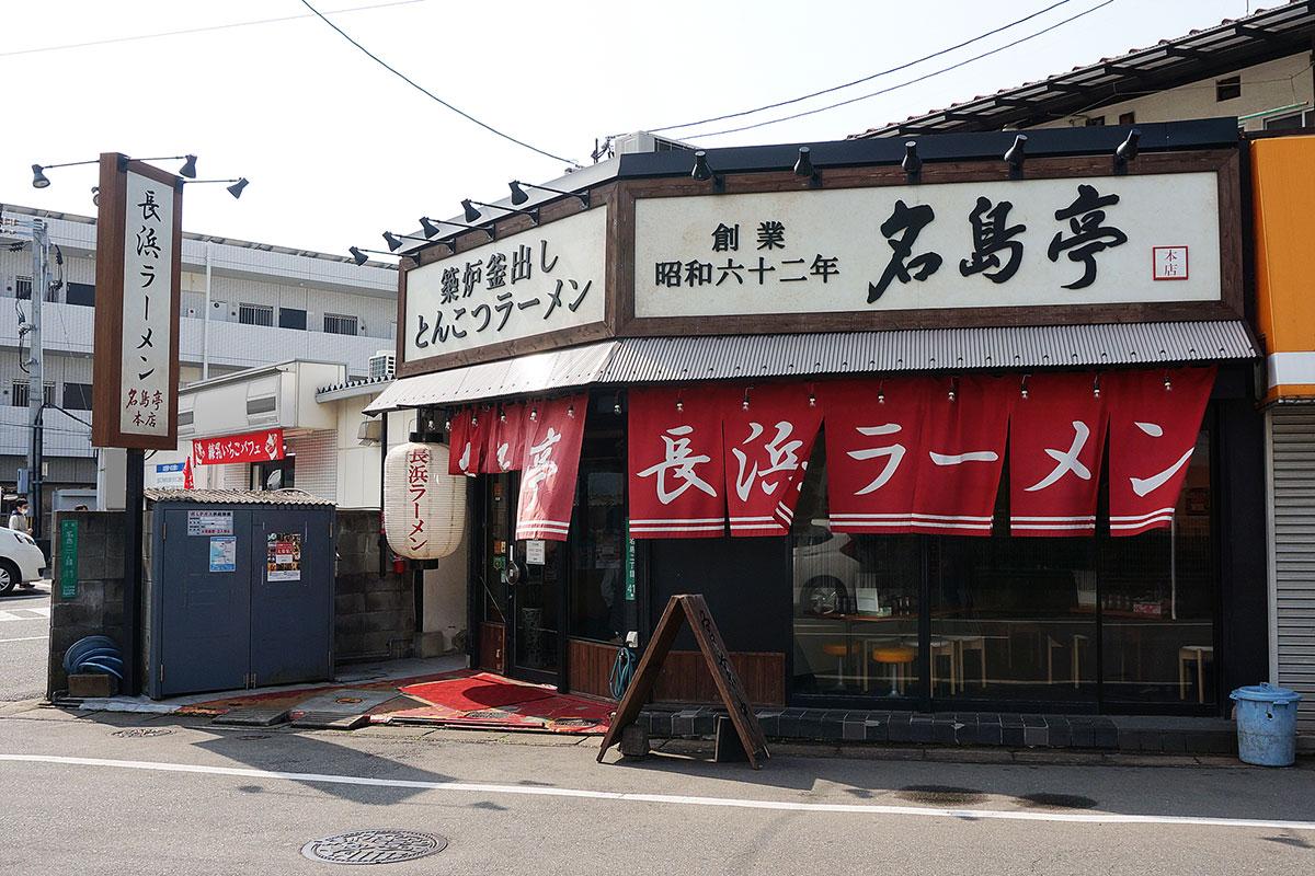 平日の昼時でも行列の絶えない福岡を代表する人気店。