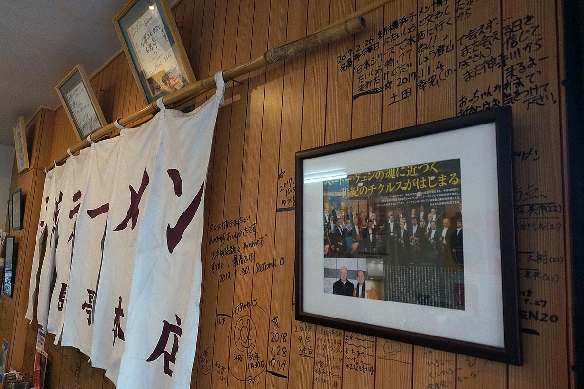 壁には多くのお客様のメッセージが書かれている。